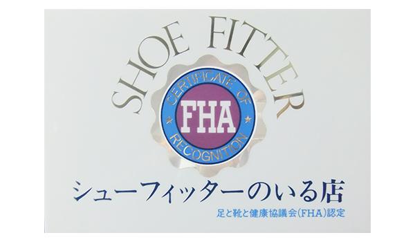 shoefitter3.jpg